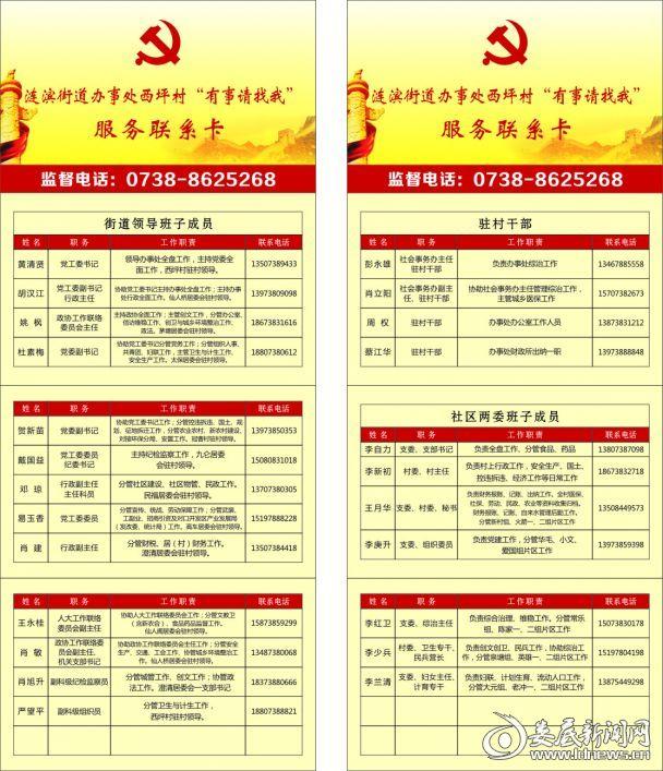 服务联系卡-09
