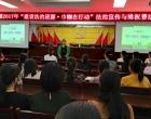 龙塘镇举办法治宣传和维权普法讲座 强化妇女维权意识