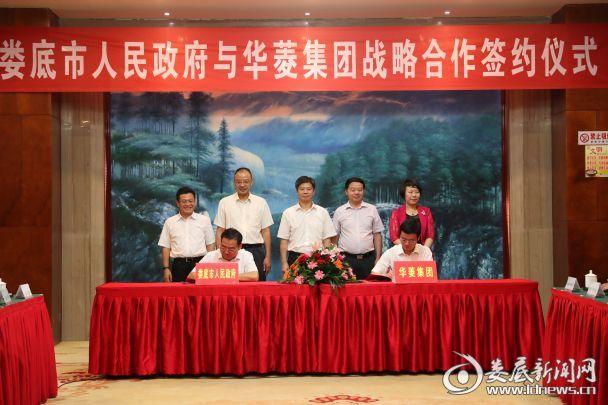 娄底市政府与华菱集团签订战略合作协议