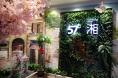 57度湘铁板烧餐厅首次入驻娄底 市民排队订餐只为美味/><em class=