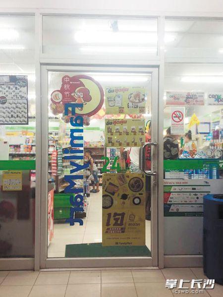 (泰国的便利店贴出了庆祝中秋节的海报)
