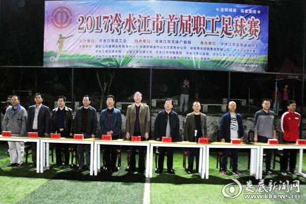 (冷水江市2017首届职工足球联赛开幕式现场。)DSC_7707