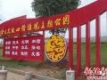 娄底首个社会主义核心价值观主题公园精彩亮相新化城东防洪堤