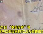 """这封价值12.6万英镑的信来自""""泰坦尼克""""号"""