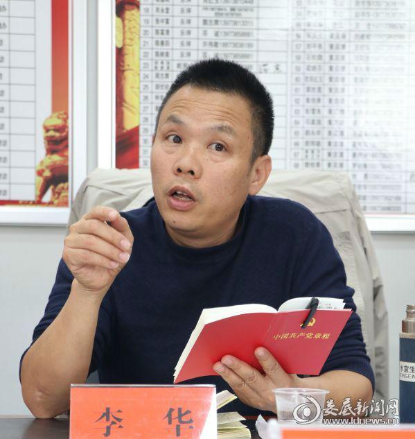 图为该局党组书记、局长李华同志解读新党章。