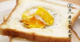 速成早餐系列开始啦!要好好吃早餐~