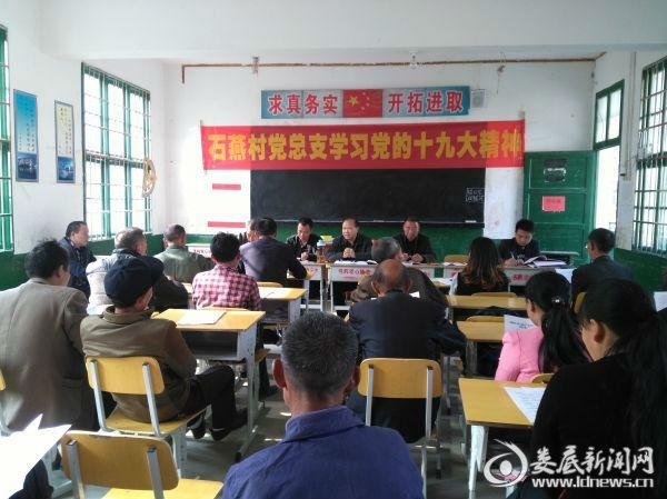 市直驻石燕村帮扶工作队召开总支部党员大会,对十九大精神进行集中学习宣讲。