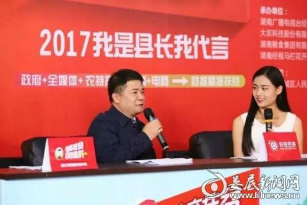 """""""我是县长,我代言""""的直播现场,新化县委常委、副县长刘劲彪为新化本地特产代言。"""