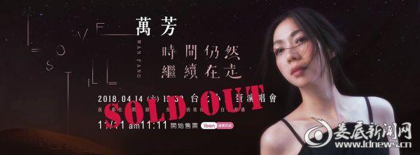 (万芳小巨蛋演唱会开票26分钟抢购一空 新歌《你还在我歌里》MV首发)