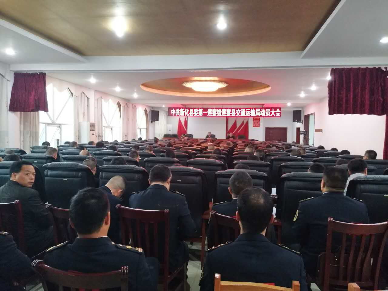 中共新化县委第一巡察组巡察县交通运输局动员大会召开