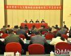 娄底召开党的十九大期间信访维稳安保工作总结会议