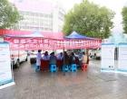 娄底市中心医院开展抗菌药物合理使用宣传义诊活动