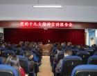 王雄到冷水江工业学校宣讲党的十九大精神