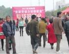 """双峰县举行""""贫困劳动力转移就业""""专场招聘会"""
