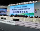 第八届湘商大会娄底签约8个项目 总投资41.2亿元
