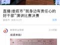 """新媒体发力 6万余网友围观娄底""""身边责任心好干部""""演讲比赛"""