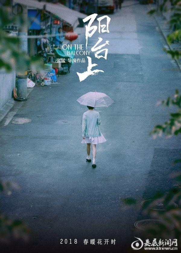 (周冬雨《阳台上》单人海报)