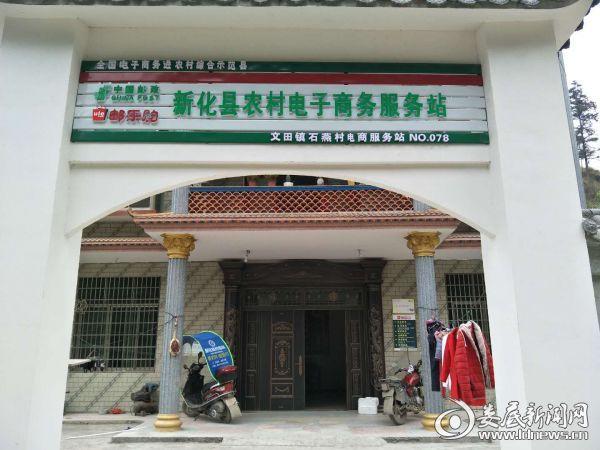 (新化县农村电子商务服务站)