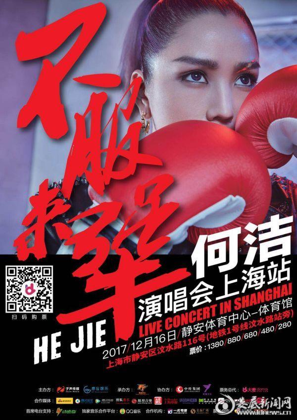 """(何洁上海个唱12时16分开票! ——""""何洁不服来犟上海演唱会""""将于12月16日举办 )"""