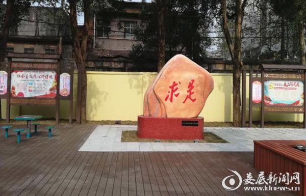 """(冷水江市委党校""""初心广场""""一角)"""