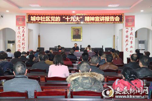 城中社区党的十九大精神宣讲报告会