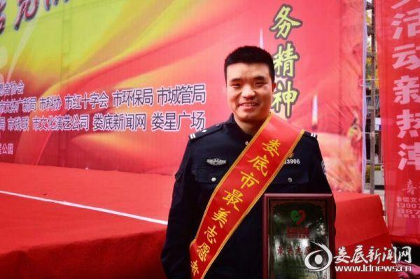 """(市局政治部民警曾峰被评为""""娄底市最美志愿者"""")"""