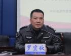 涟源市公安局召开2017-2018年度党员冬春训动员大会