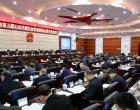 娄底市五届人大常委会第六次会议召开 任命陈澎为副市长