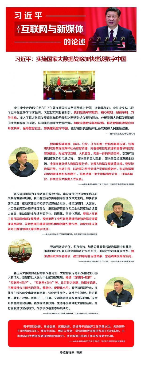 习近平:实施国家大数据战略