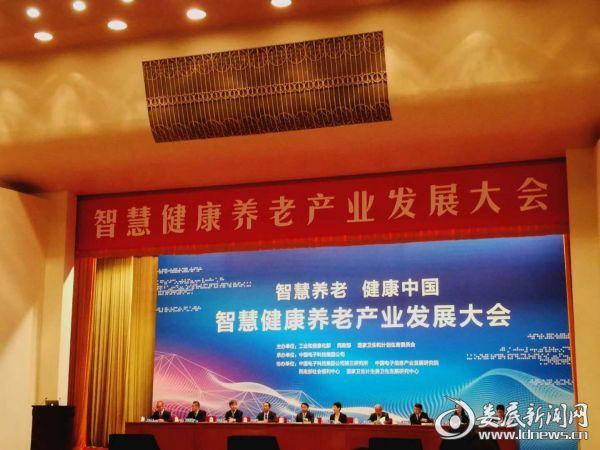 (2017年12月28日,工业和信息化部、民政部、国家卫生计生委在北京召开智慧健康养老产业发展大会)