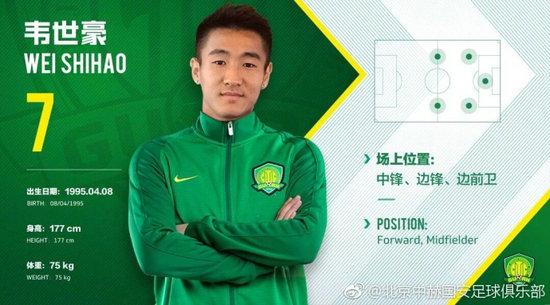 官宣:韦世豪正式加盟北京国安 U23王子铭回归球队