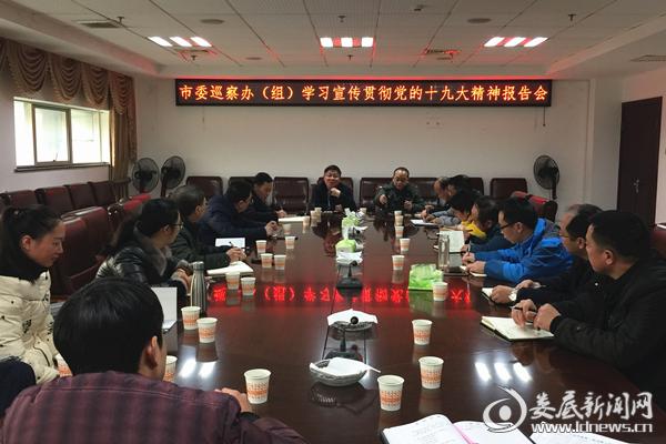 图为冷水江市委巡察办集中学习党的十九大精神现场