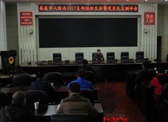 娄底市人防办召开党支部组织生活会