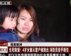 湖南株洲:生死救援!4岁女童从窗口被抛出 消防员徒手接住