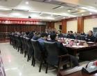 娄底市召开人感染H7N9流感防控工作会议
