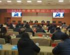 娄底市召开2018年全市春运工作会议