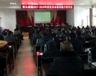 渡头塘镇召开基层党员冬春训集中培训会议