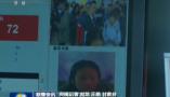 """兰州中川国际机场启用""""刷脸""""登机"""