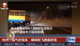 杭州霸气吹雪车 10秒内就能吹干结冰路面