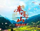 湖南卫视新春走基层《直播奉嘎山》将于2月14日全球直播