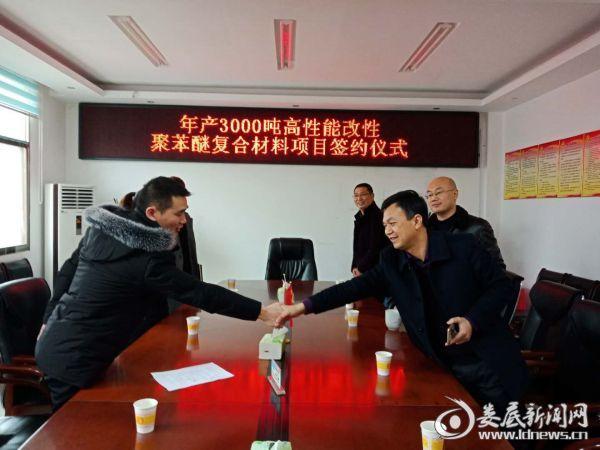 年产3000吨高性能改性聚苯醚复合材料项目签约现场