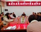 娄星区发改局召开2018年新春团拜会