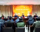 娄底市林业局举行2018年新春团拜会