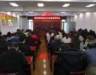 黄泥塘街道召开2018年新春团拜会