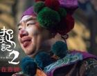 """《捉妖记2》票房创新高   姜超""""玩坏""""梁朝伟惹哭胡巴"""