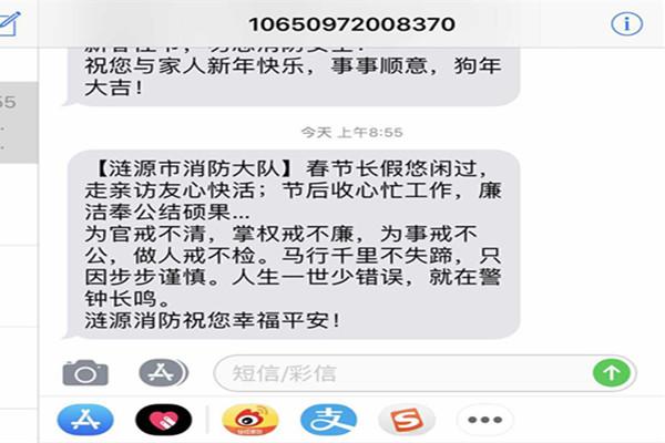 """涟源消防廉政短信吹来""""清廉风"""""""