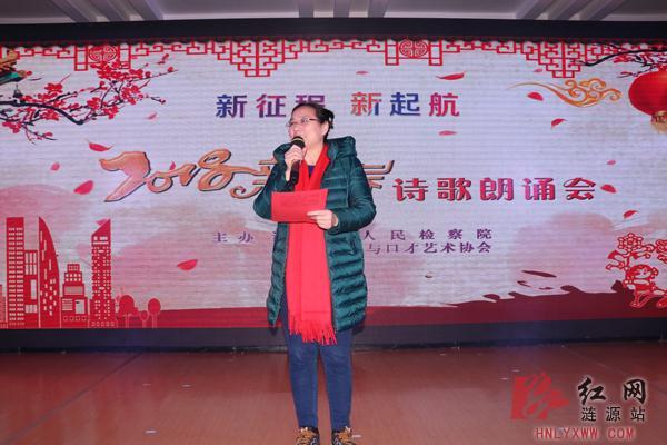 涟源市2018年新春诗歌朗诵会精彩上演