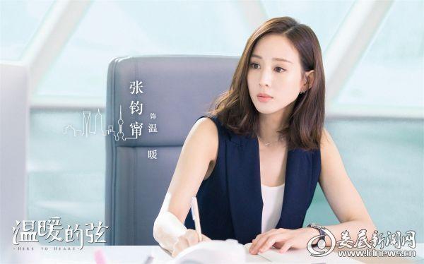 """(张钧甯饰演""""温暖"""")"""