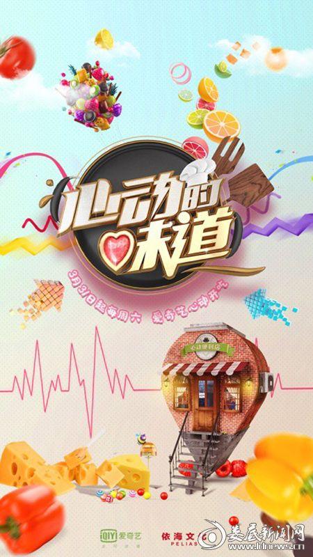 (《心动的味道》2海报)
