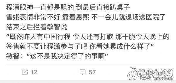 粉丝爆料拍摄当天有成员被送往医院